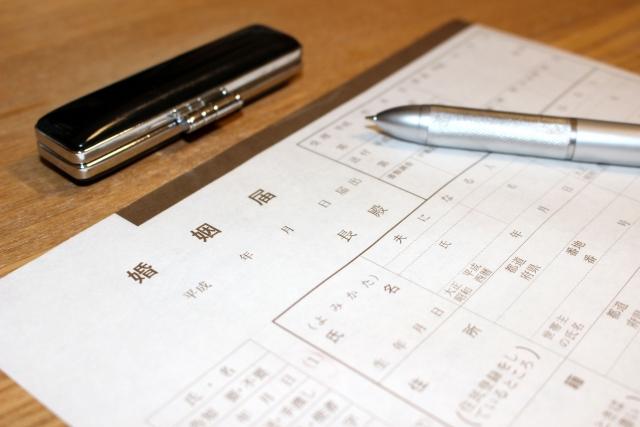 日本結婚申請表